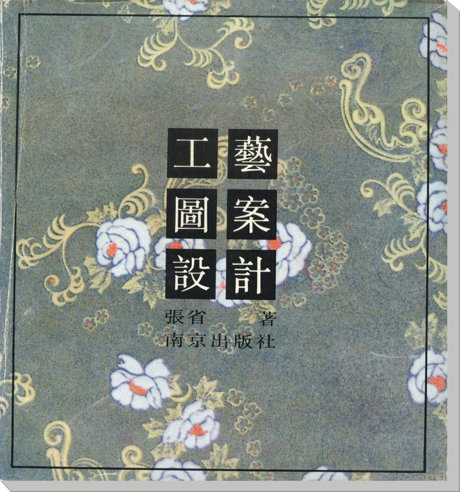 1989年出版:工艺图案设计