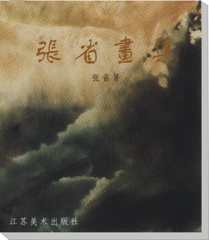 1989年出版:张省画集