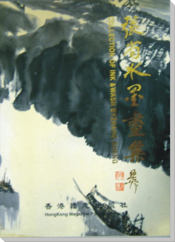 1995年出版:张省水墨画集