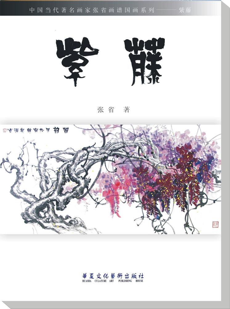 2004年出版教材系列:紫藤