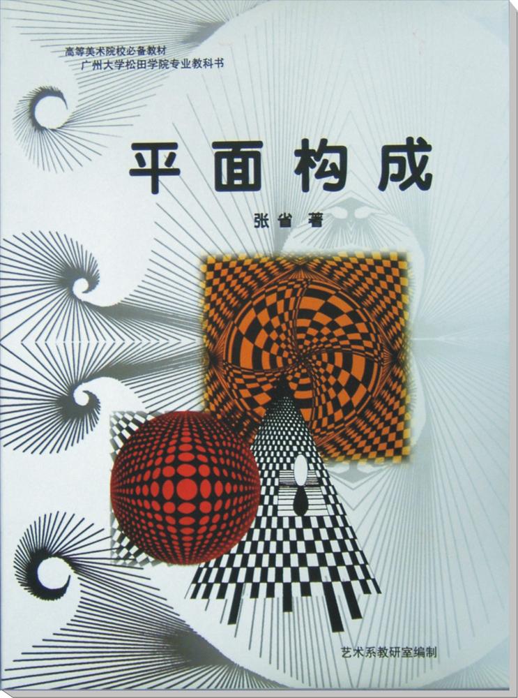 2007年出版:平面构成