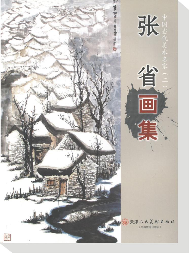 2008年出版:张省画集3