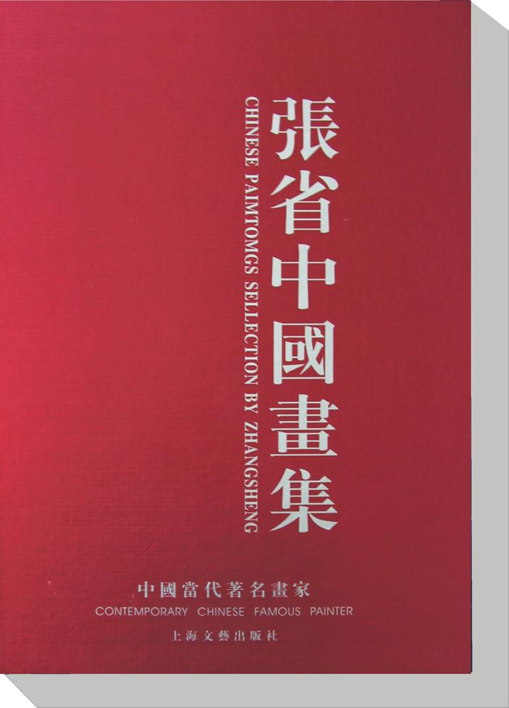 2008年出版:张省中国画集2