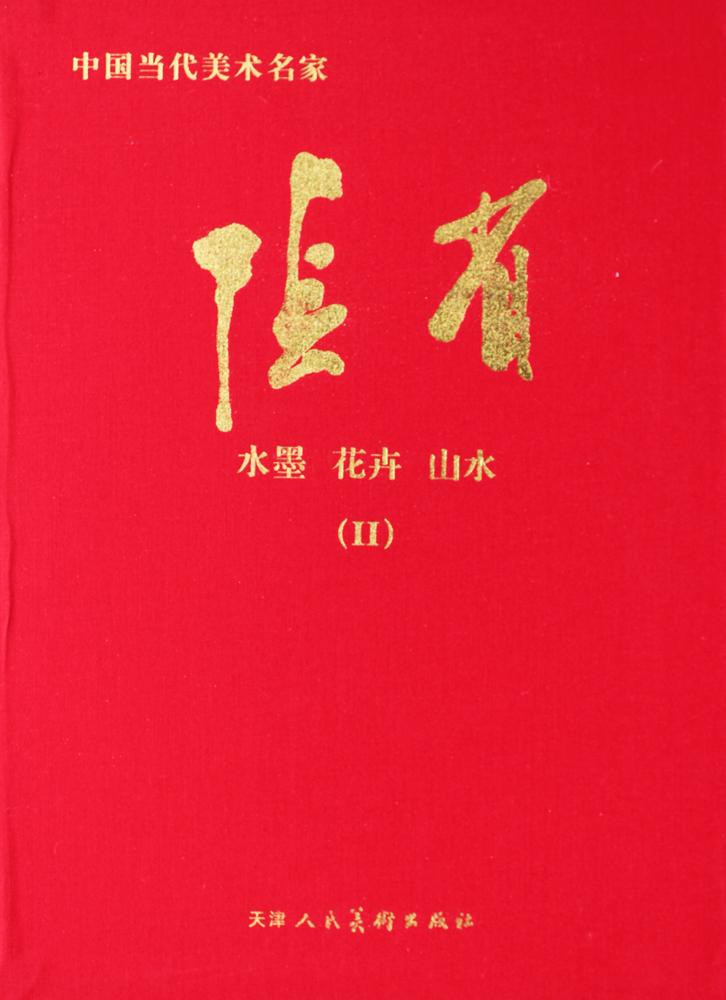 2008年出版:中国当代美术名家——下