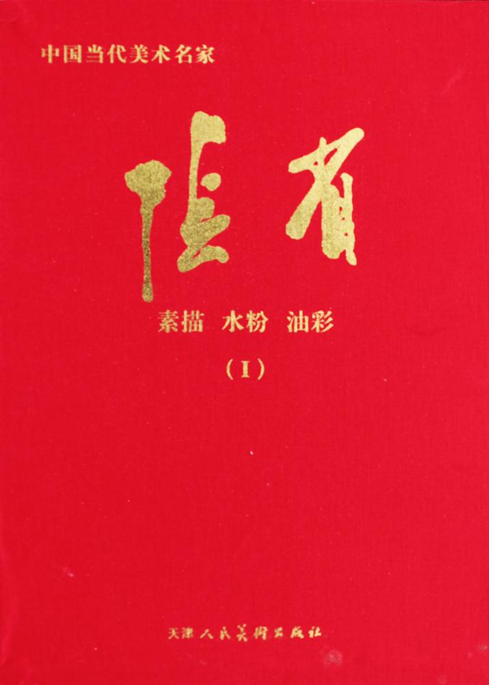 2008年出版:中国当代美术名家——上