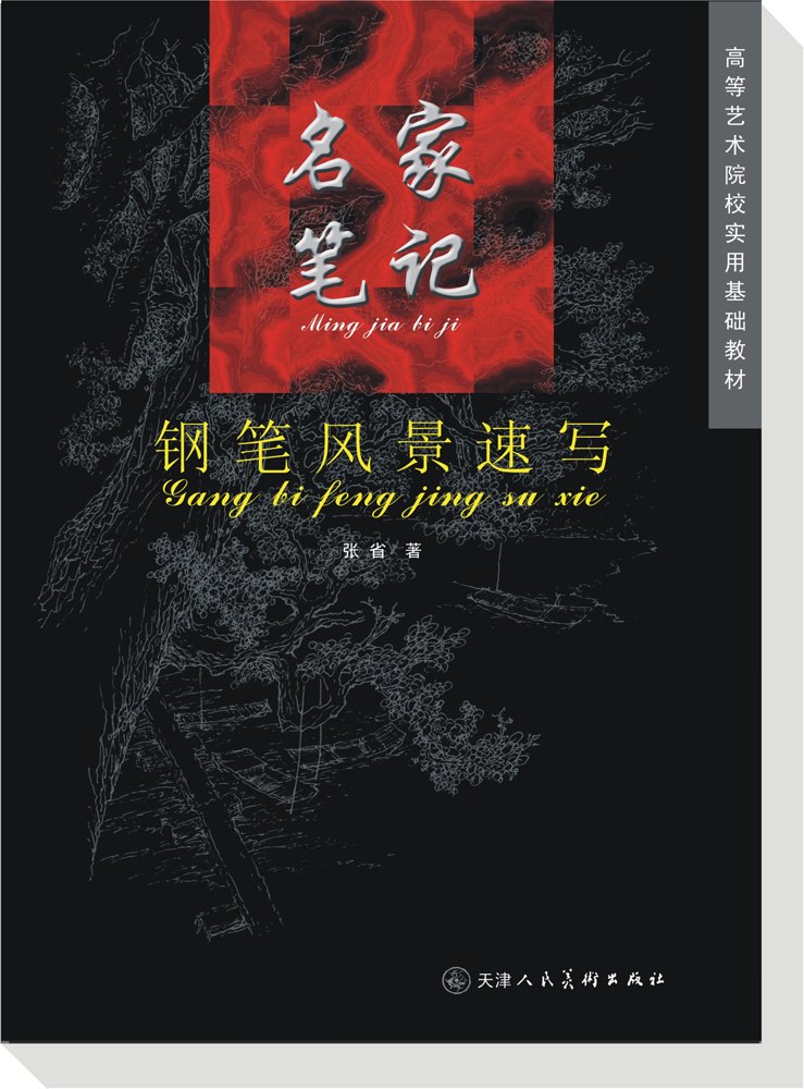 2009年出版:钢笔风景速写