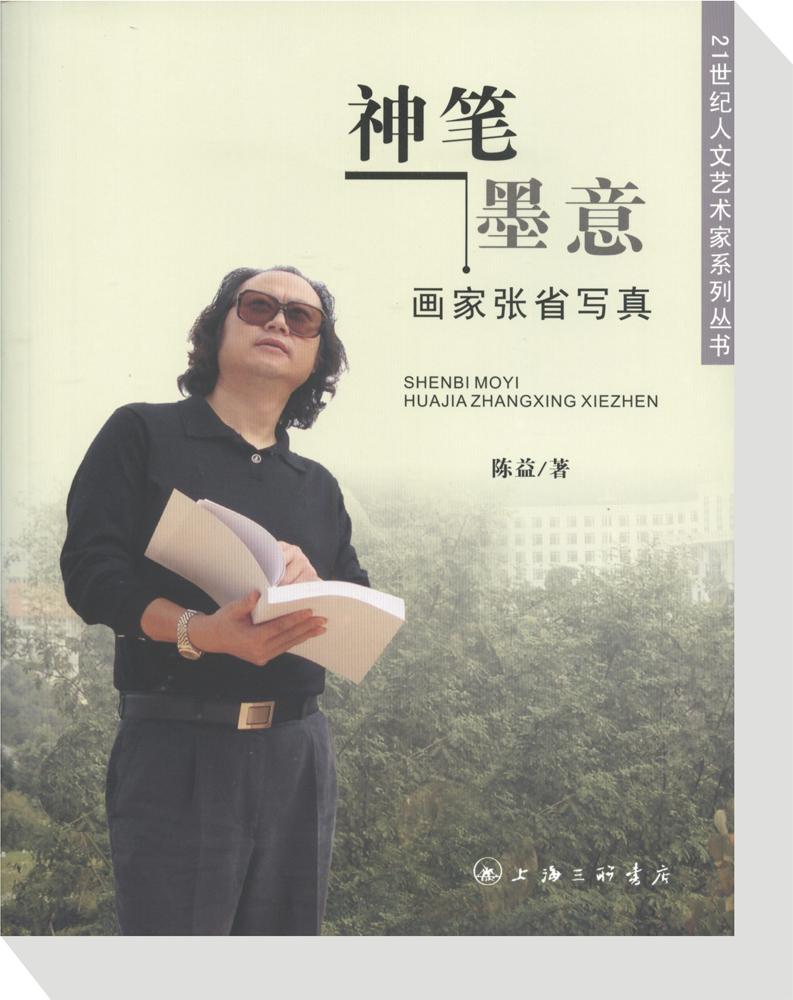 2009年出版:画家张省写真 II