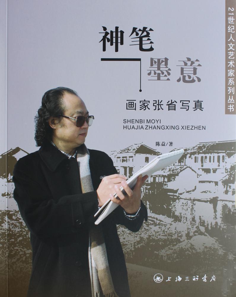 2011年出版:神笔墨意 III
