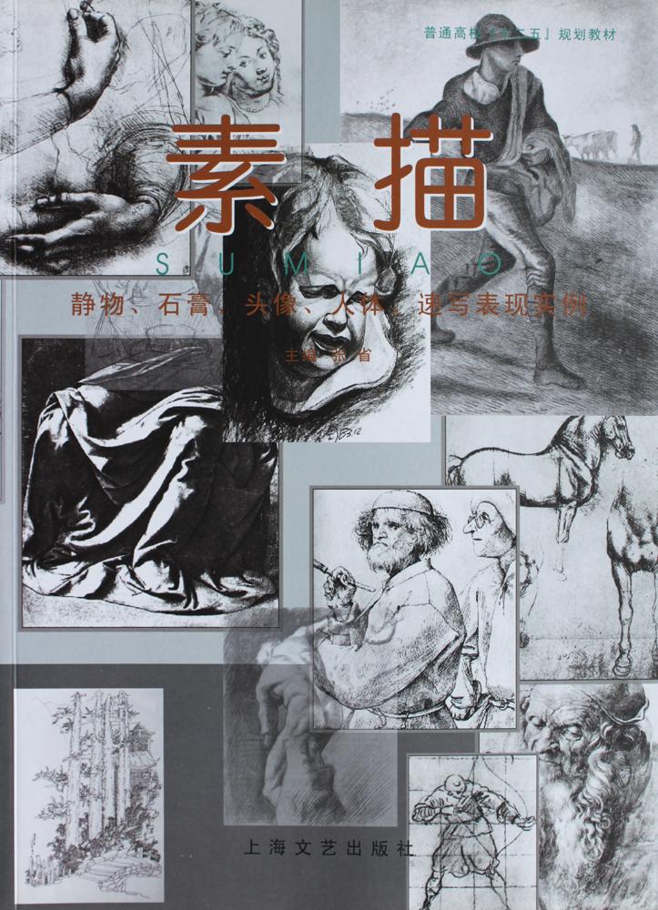 2013年出版:素描 III