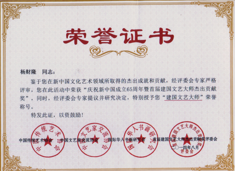 建国艺术大师荣誉称号
