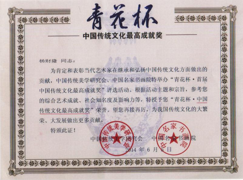 青花杯 中国传统文化最高成就奖