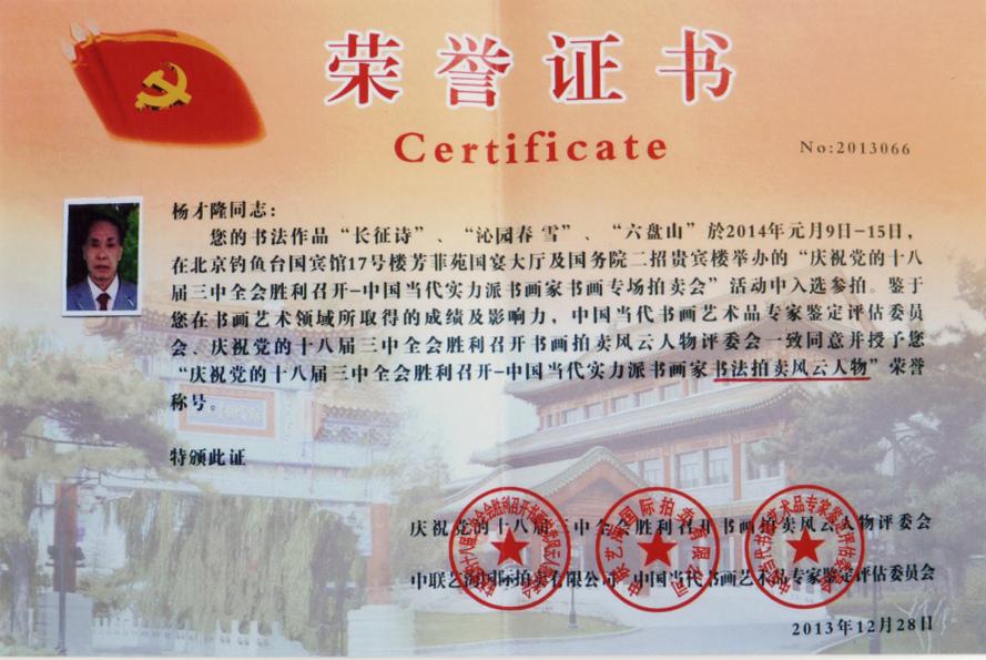 中国当代书画家书法拍卖风云人物