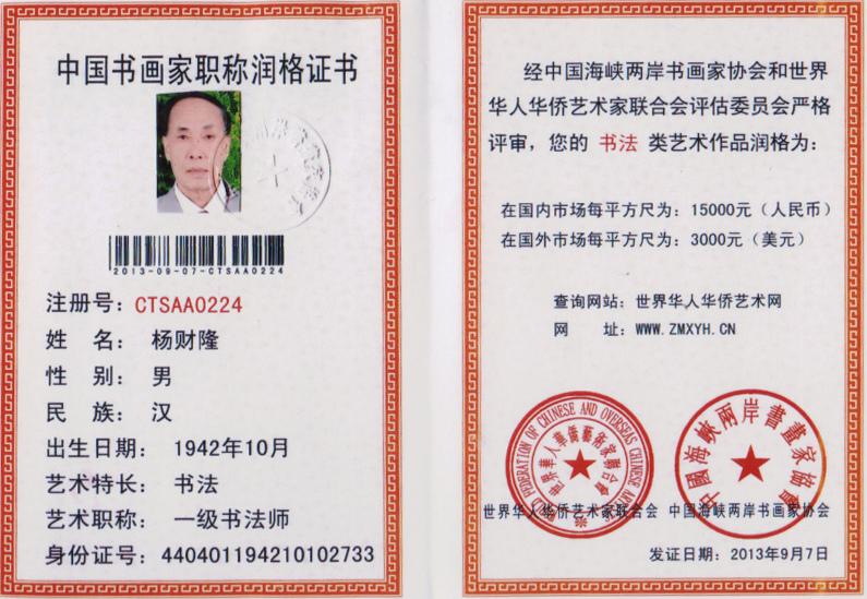 中国书画家职称润格证书