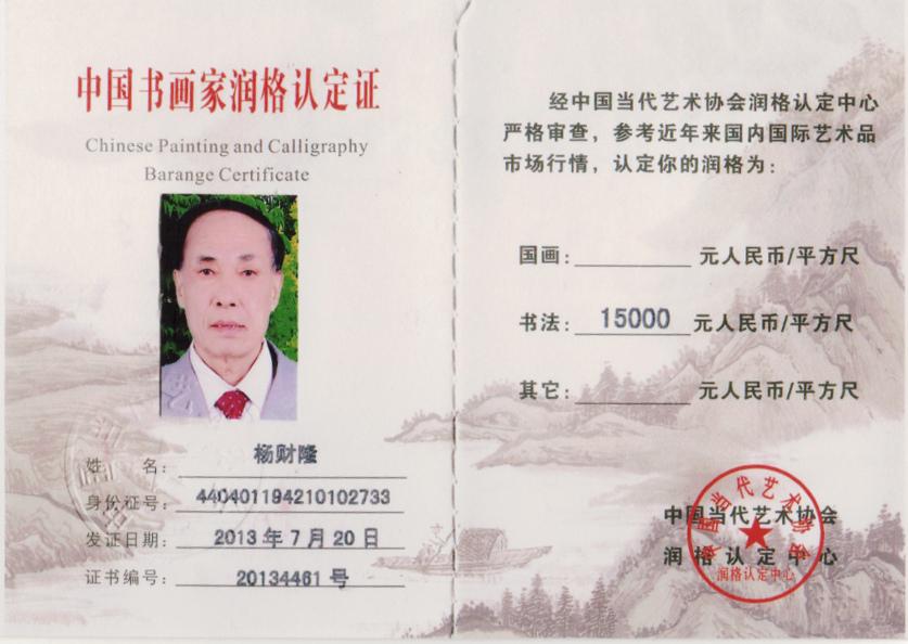 中国书画家润格认定书