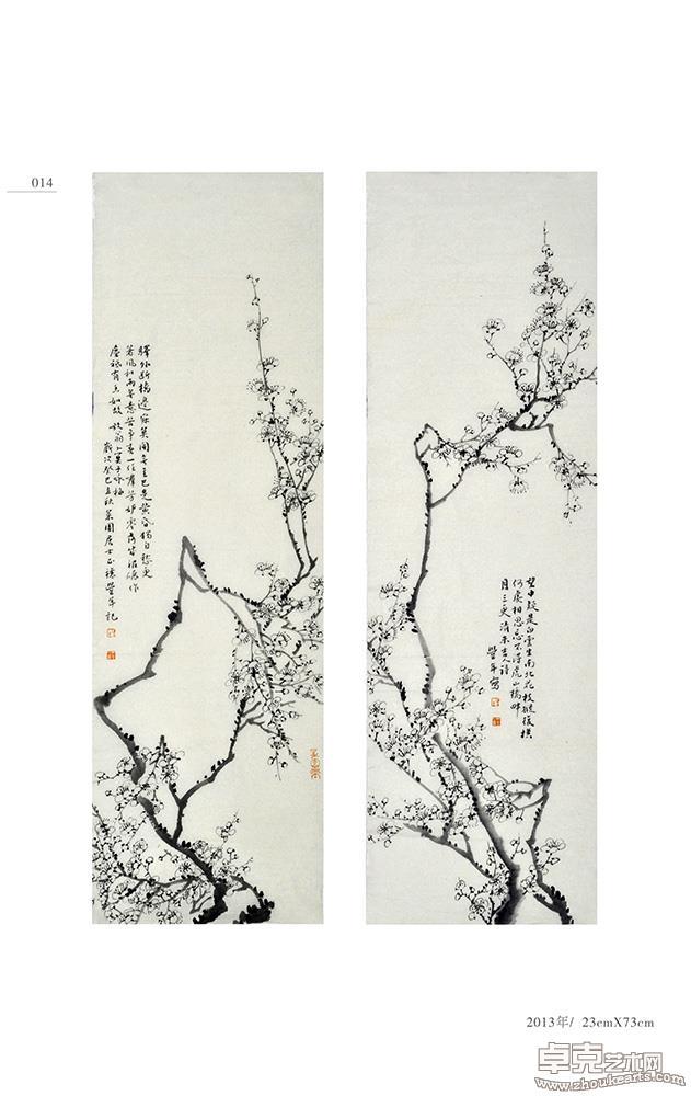 魏丰年梅花集  014