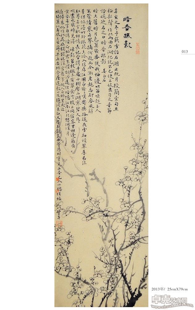魏丰年梅花集  013