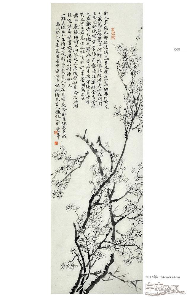 魏丰年梅花集  009
