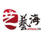 中国艺海展览拍卖有限公司