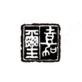 上海嘉玺拍卖有限公司