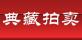 青岛典藏拍卖有限公司