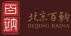 北京百衲国际艺术品拍卖有限公司