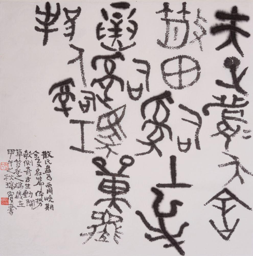 斗方 1 临散氏盘-