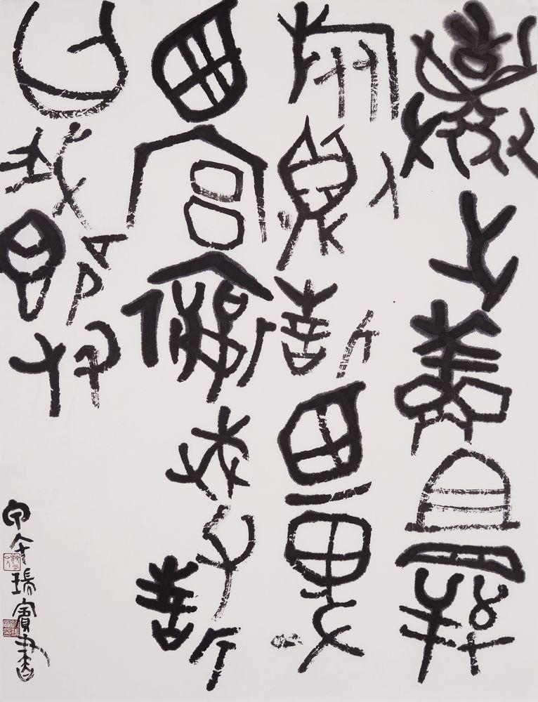 斗方2 临散氏盘-