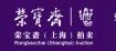 荣宝斋(上海)拍卖有限公司