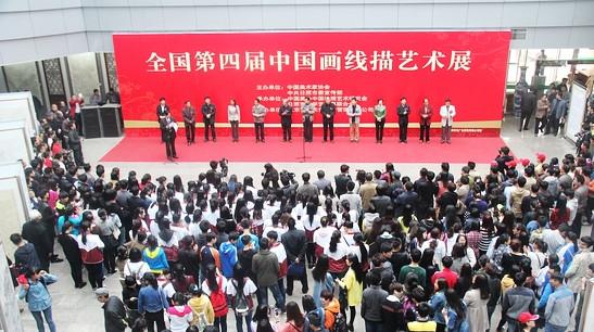 全国第四届中国画线描艺术展