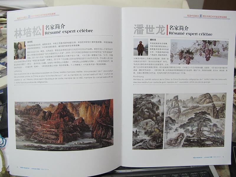 中国艺术名家法国交流展