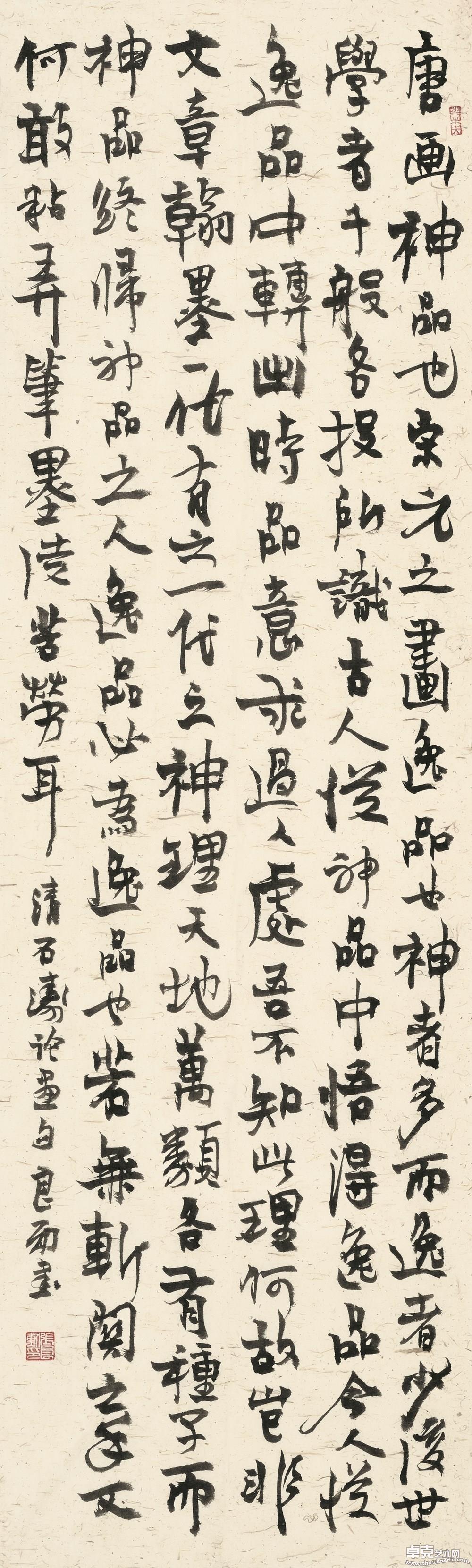 石涛论画句 行书