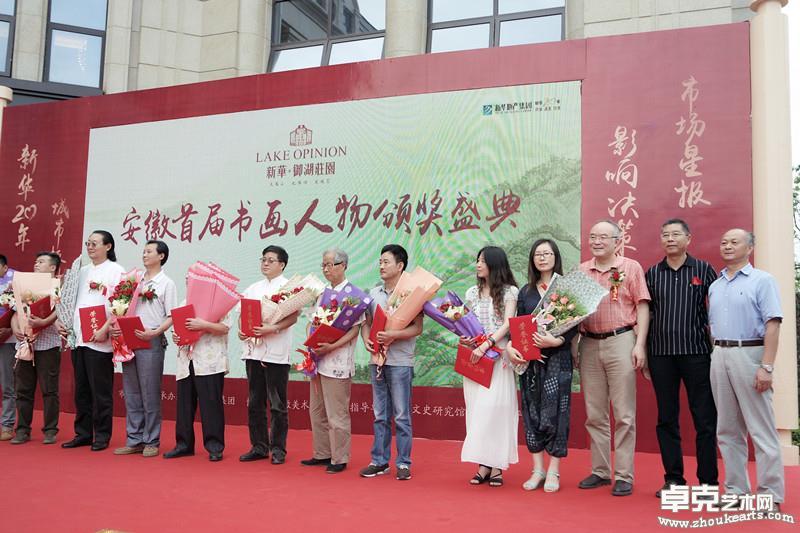 首届安徽书画年度人物颁奖