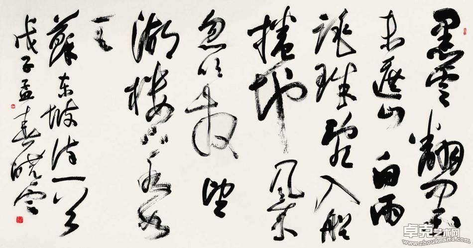 苏东坡诗一首