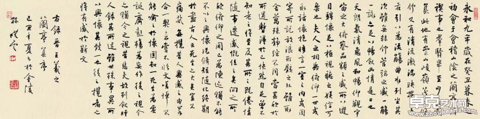 王羲之《兰亭集序》