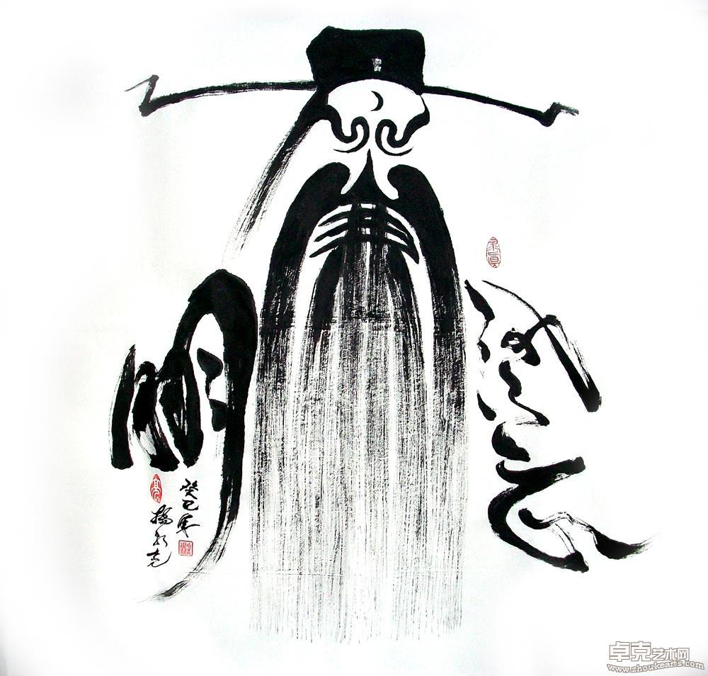 杨永亮 艺术家《清正廉明》