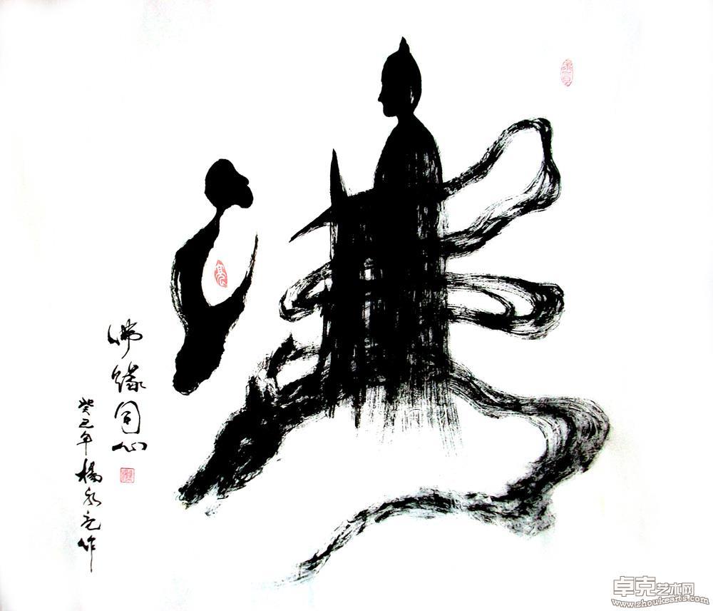 杨永亮 艺术家《佛缘同心》