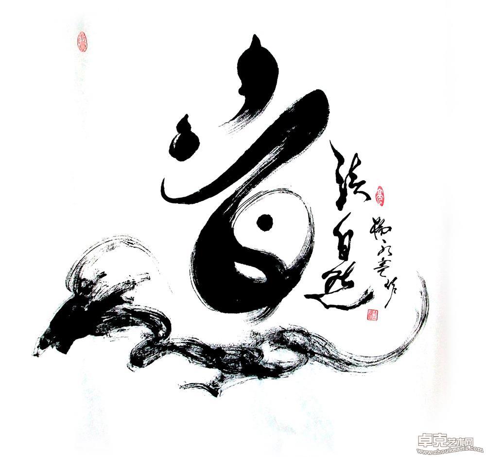 杨永亮 艺术家《道法自然》