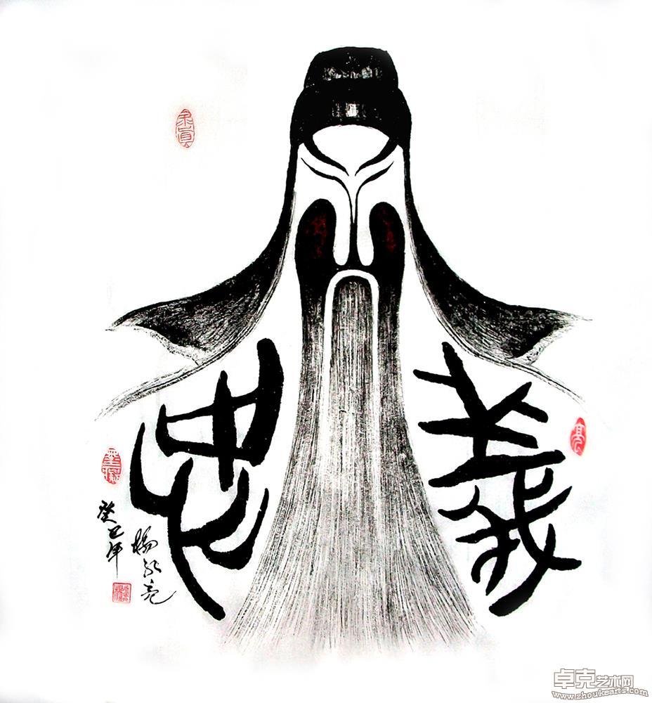 杨永亮 艺术家《 忠义》