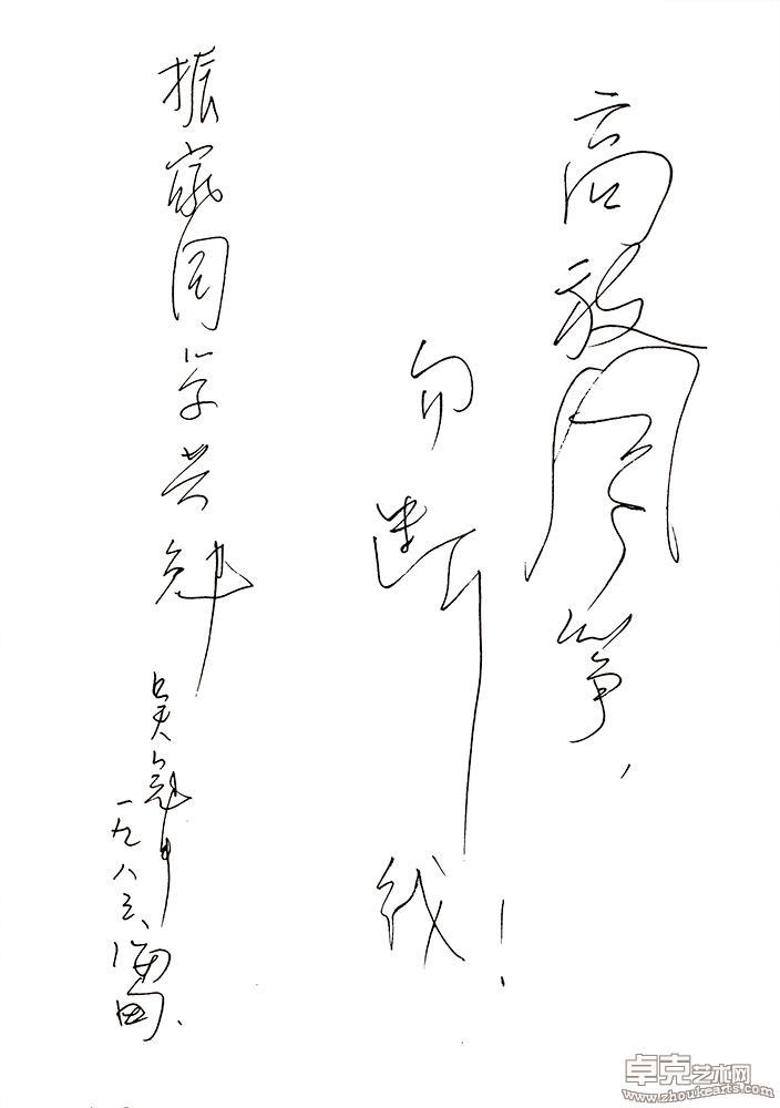 导师吴冠中题字