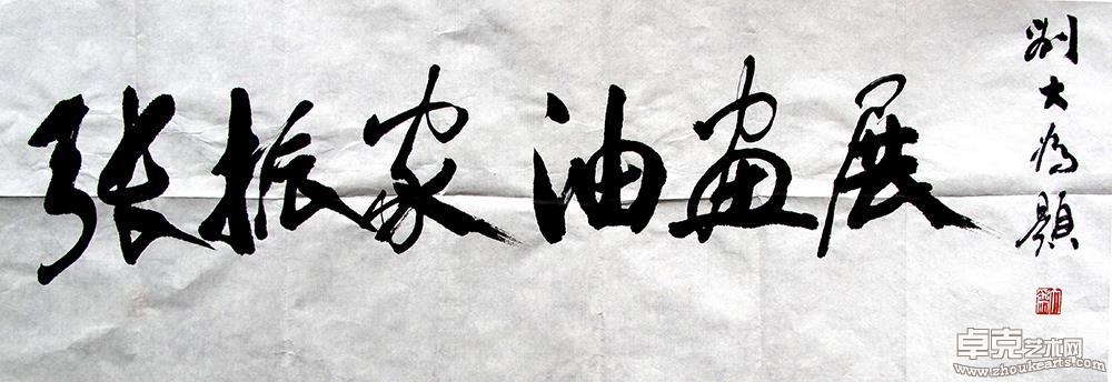 刘大为书写标题