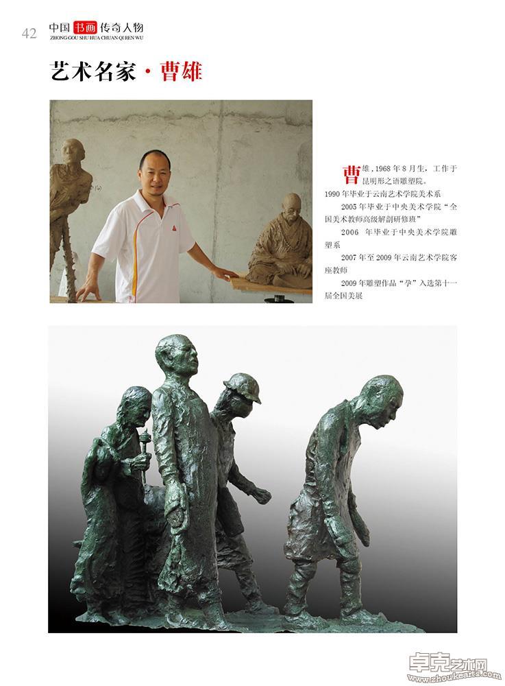 中国书画传奇人物1