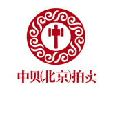 中贝 (北京) 拍卖有限公司
