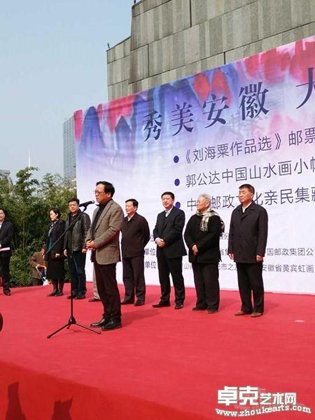 郭公达中国山水画小精品安徽巡展开幕式