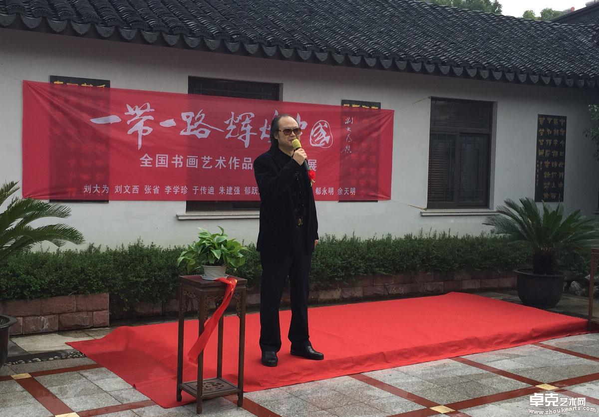 2017年11月22日著名画家张省教授为开幕式致辞