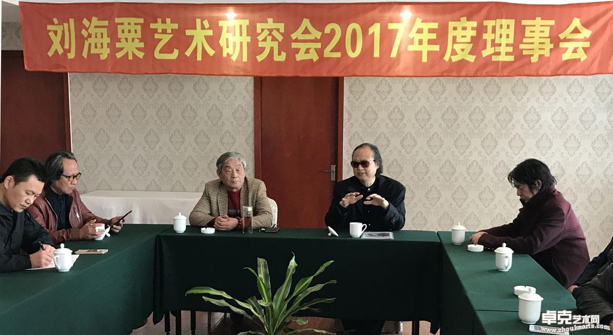 刘海粟艺术研究会会长张省教授在会议上讲话