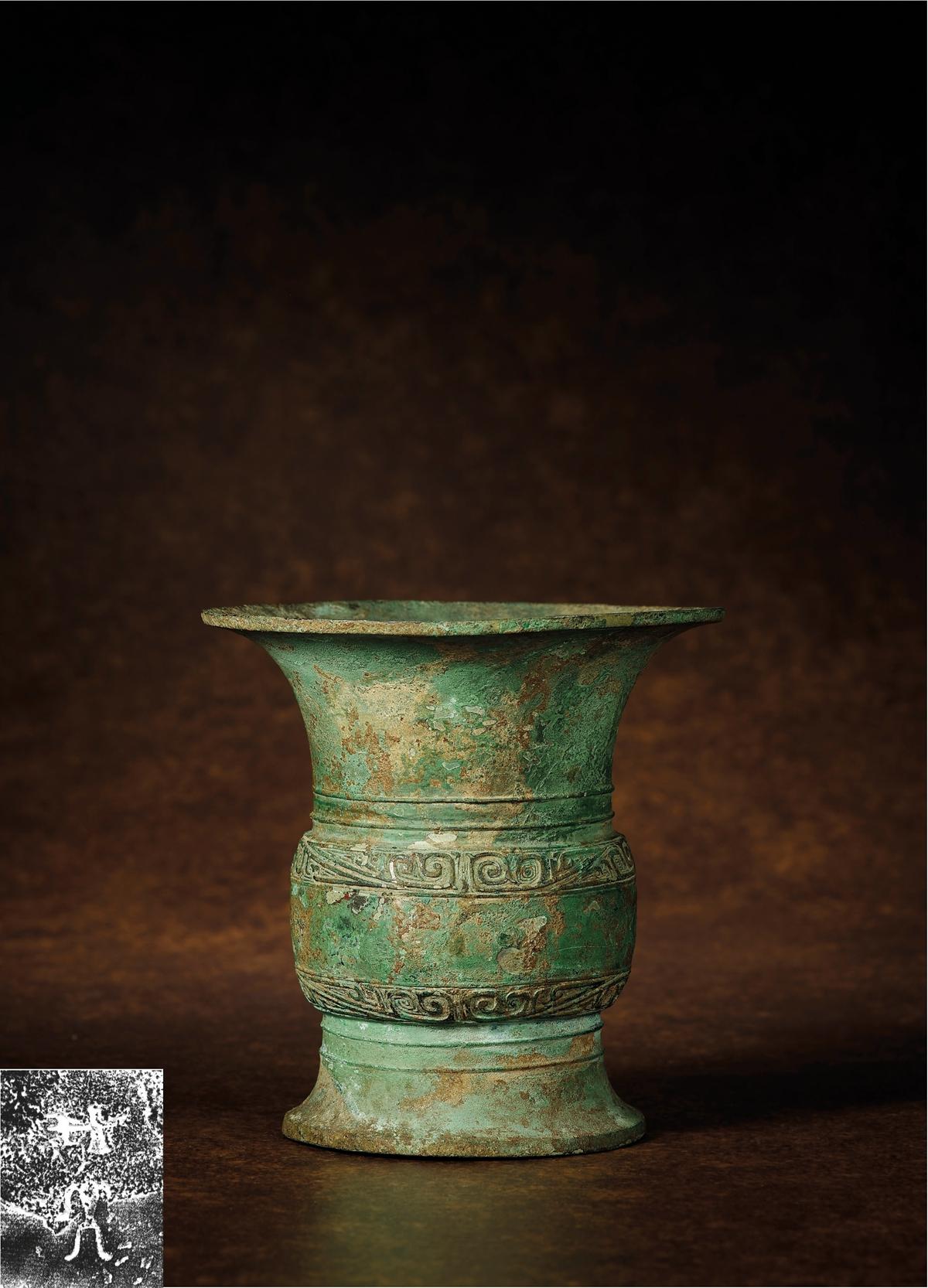 西周中期 青铜尊