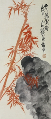 蒲华 竹石图