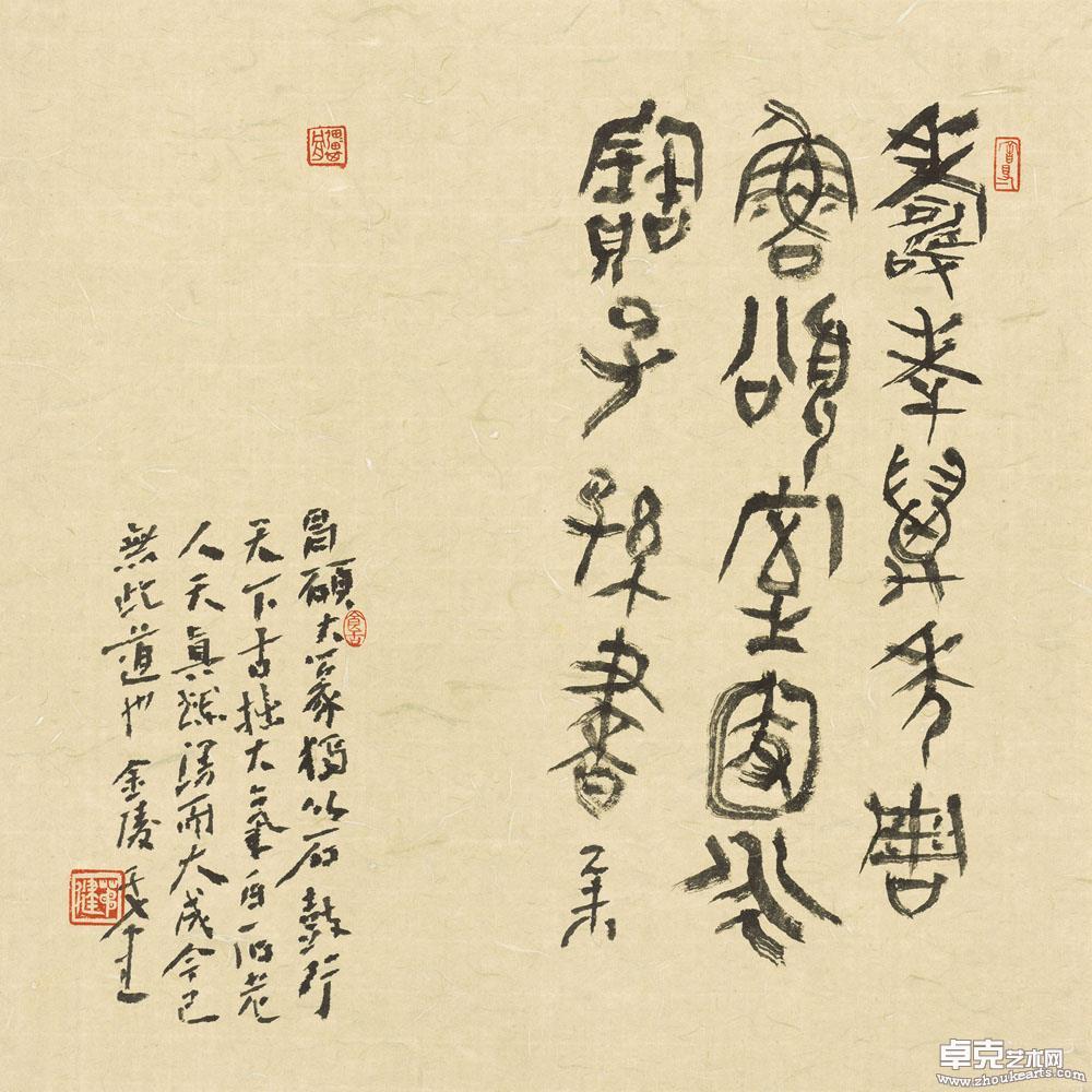 临周金文 篆书斗方 40x40cm