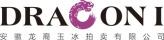 安徽龙裔玉冰拍卖有限公司