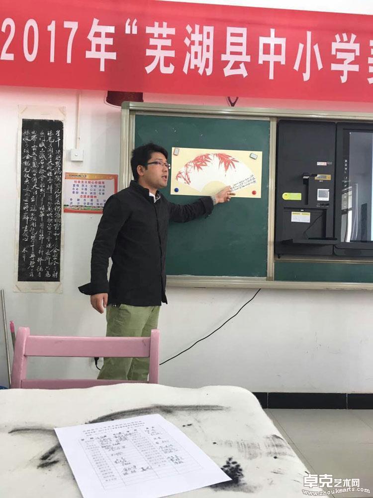 芜湖县中小学教师专项培训
